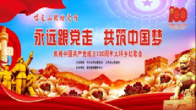 """直播丨""""永远跟党走 共筑中国梦""""大坪乡红歌会"""