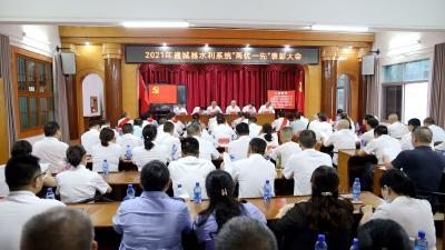 """通城县水利系统举行2021年""""两优一先""""表彰大会"""