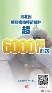 湖北省新冠疫苗接种超6000万剂次 安全稳妥推进12岁至17岁人群接种