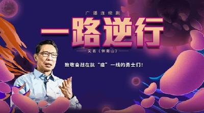 【党史教育】广播剧:一路逆行