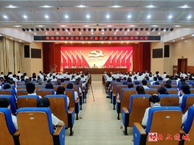 通城县教育系统庆祝中国共产党成立100周年