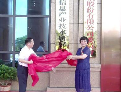 咸宁首个!通城县电子信息产业技术研究院在瀛通挂牌