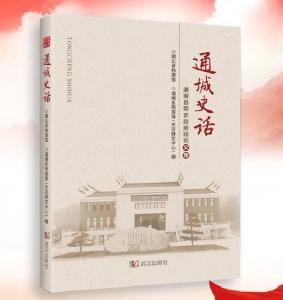 燃!《通城史话》出版,揭秘全国第一个县级红色政权