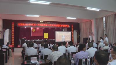 北港镇举行中国共产党成立100周年庆祝活动