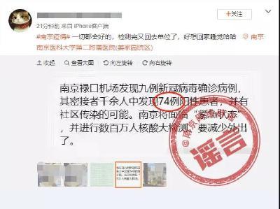 """辟谣!""""南京出现70多例新冠阳性患者""""等网传信息系谣言"""