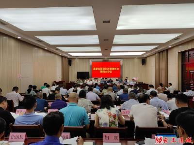 中共通城县委全面深化改革委员会第四次会议召开