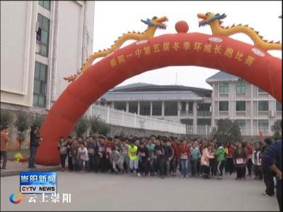 崇阳一中举行第5届冬季环城跑比赛