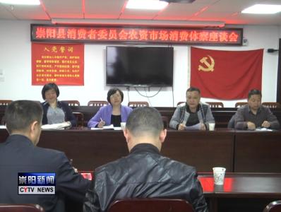 县消委会组织开展农资市场消费体察活动