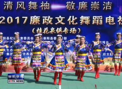 """""""清风舞袖 敬廉崇洁""""我县廉政文化广场舞电视大赛开赛"""