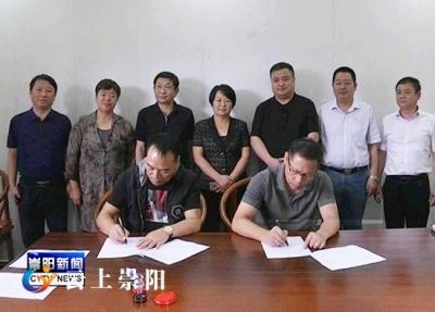 我县与辽宁企业成功签约三个项目 总投资达2.7亿元