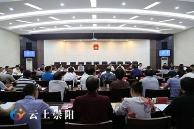 县第十八届人民代表大会常务委员会第五次会议召开