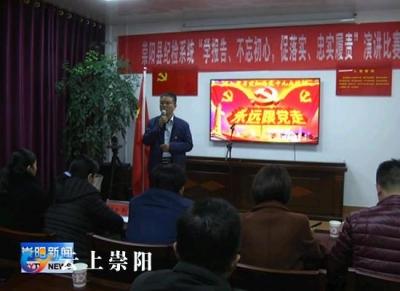 县纪检系统举办主题演讲比赛