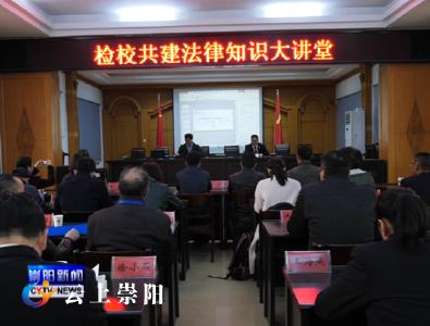县检察院与华中科技大学马克思主义学院共建教学实践基地
