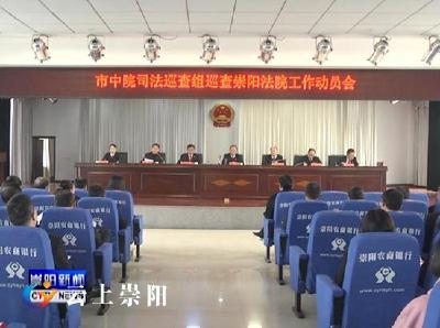市中级人民法院司法巡查组进驻县法院开展司法巡查工作