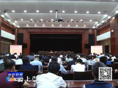 县政协开展2019年政协委员培训