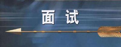 崇阳县2019年公开招聘幼儿园教师面试公告