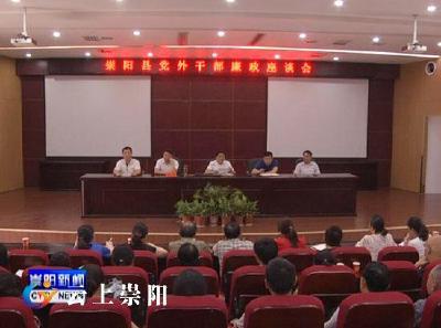 县委统战部加强党外干部廉政教育