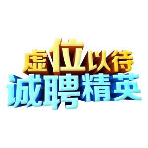 崇阳县融媒体中心:虚位以待 就等你来!