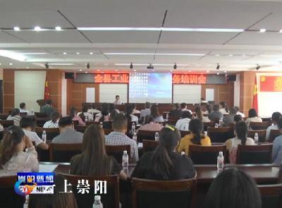 县科经局开展规上工业企业统计员培训