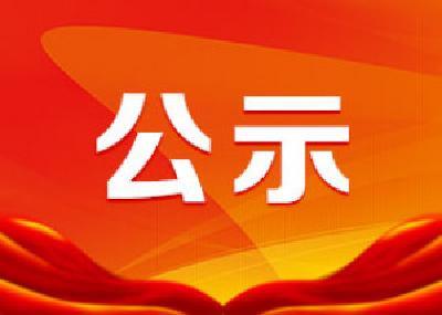 2019年崇阳县事业单位公开招聘岗位取消或核减情况公示