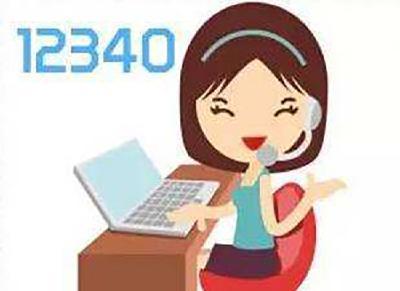 12340来电 崇阳期待您的好评!