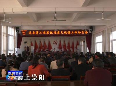 县委第二巡察组进驻天城镇开展巡察工作