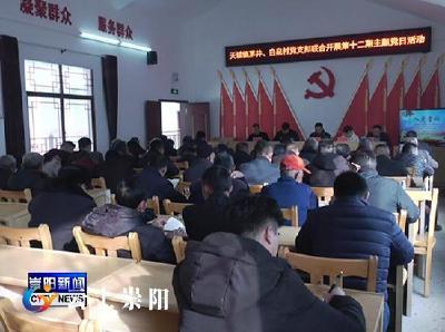 天城镇茅井村、白泉村党支部联合开展2019年第12期支部主题党日活动