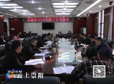 县长郑俊华主持召开县政府2019年第17次常务会议