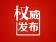 崇阳县新型冠状病毒感染的肺炎防控指挥部第3号令