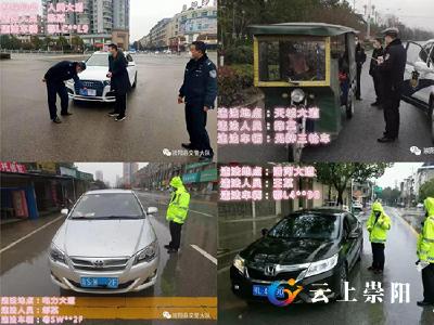 曝光台:崇阳严惩4起交通违法行为!