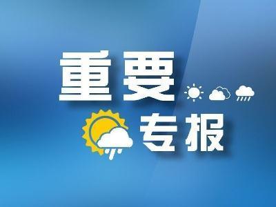 注意!未来两天寒潮来袭 雨雪天气上线!