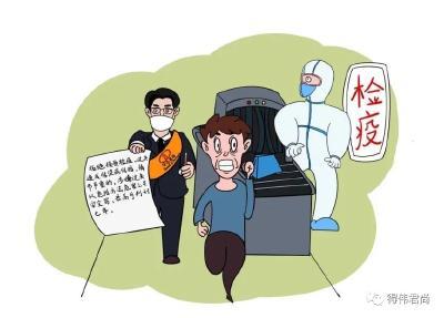 漫画说法 | 依法抗疫 人人有责