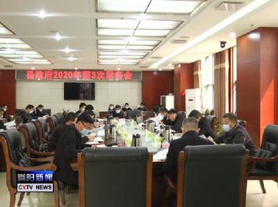 县长郑俊华主持召开县政府2020年第3次常务会议