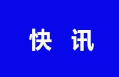 """湖北省纪委监委对""""刑满释放人员黄某英违规离汉抵京问题""""相关责任人立案审查调查"""