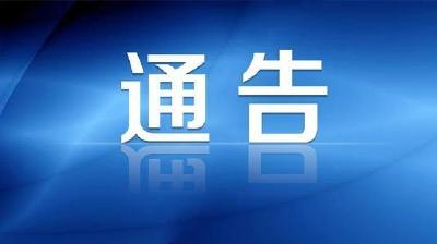 崇阳县新冠肺炎疫情防控指挥部通告(第21号)