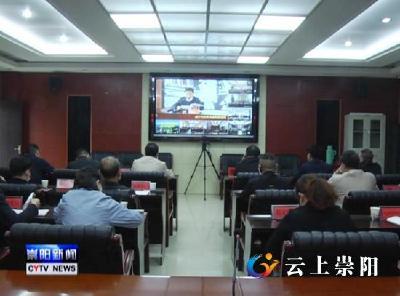 我县组织收视收听全市地质灾害防治视频会