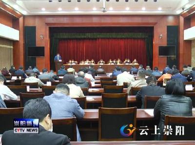 县政府全体(扩大)会议召开