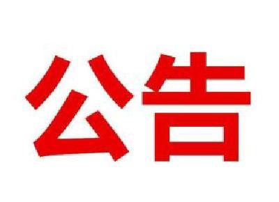 崇阳县第十八届人民代表大会第四次会议公告(二)