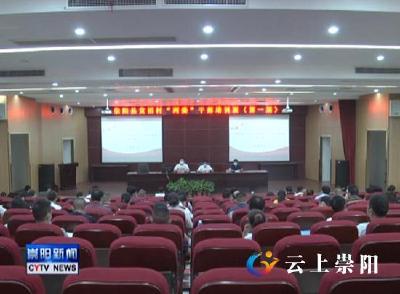 """我县举办第一期贫困村""""两委""""干部培训班"""