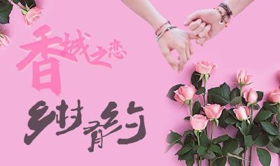 崇阳单身男女速报名!香城之恋·乡村有约大型相亲活动来啦!