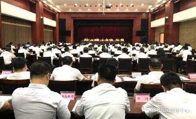 中共崇阳县委十四届九次全体(扩大)会议召开