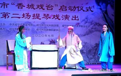 """崇阳""""非遗""""提琴戏走进""""香城戏台"""""""