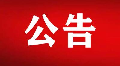 2020年崇阳县事业单位公开招聘工作人员补充公告