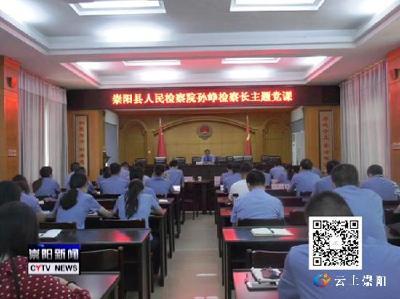 县人民检察院举行任职宪法宣誓仪式