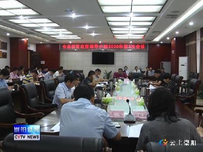 杭莺主持召开县扶贫攻坚领导小组2020年第3次会议