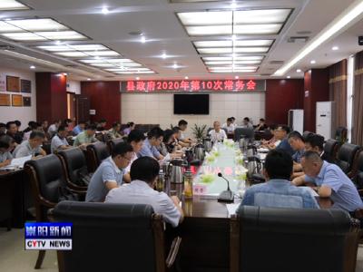 县长郑俊华主持召开县政府2020年第10次常务会议