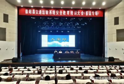 崇阳:开展安全培训   全力维护交通运输安全