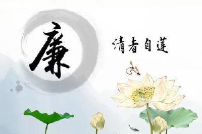 """@崇阳党员干部 您有一条""""廉洁提醒"""" 请注意查收!"""