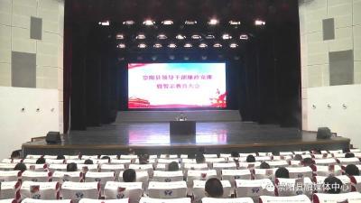 杭莺为崇阳县领导干部讲廉政党课:勿以恶小而为之