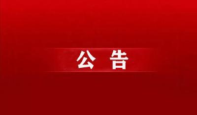 崇阳县国有粮食企业产权制度改革公告
